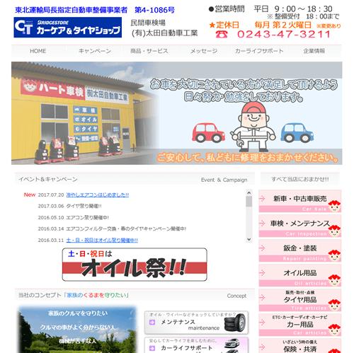 太田自動車工業 様